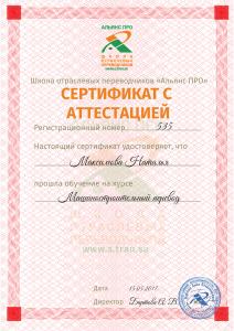 535_Максимова Н._Машиностр._1