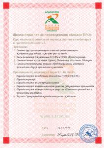 535_Максимова Н._Машиностр._2